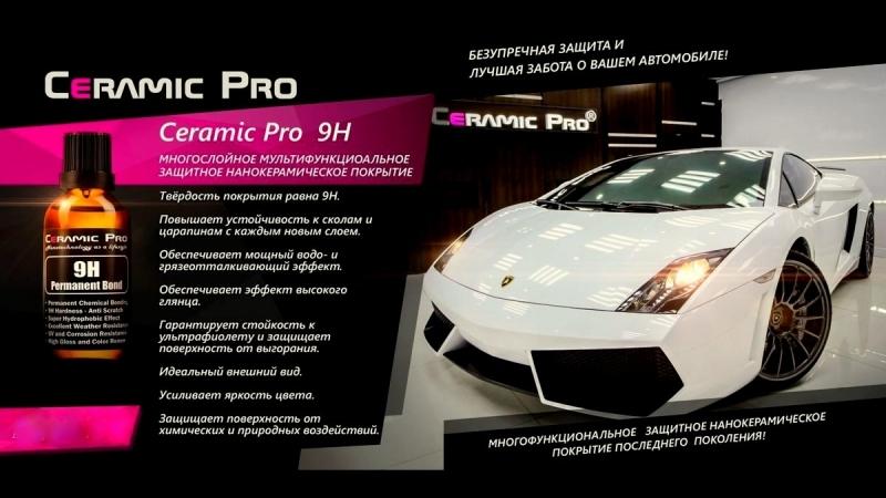 нанокерамика необычные факты Ceramic Pro 9H