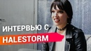 Интервью с Halestorm об альбоме Vicious Честере Беннингтоне и рэпе