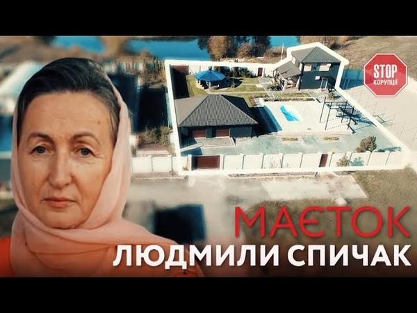 Маєток Людмили Спичак
