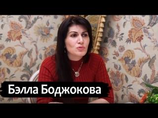 Интервью с модельером Бэлой Боджоковой в Черкесске, КЧР