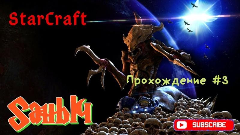 StarCraft компания Зергов с Sаныч'ем 3