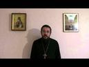 Как терпеть недовольство и упреки мужа. Священник Игорь Сильченков