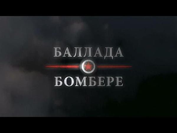 Баллада о Бомбере 4 серия Военный сериал 2011