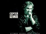 Сергей Беликов - Лучшие песни