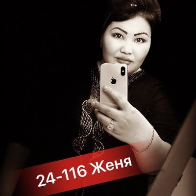 Женя Байаманова