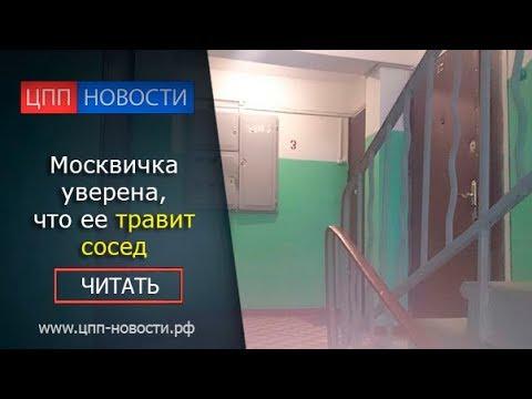 Москвичка уверена,что ее травит сосед