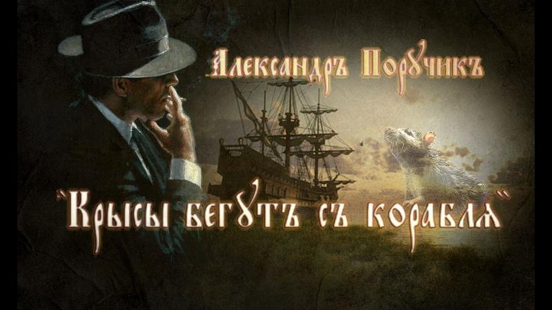 А.Поручикъ - Крысы бегутъ съ корабля