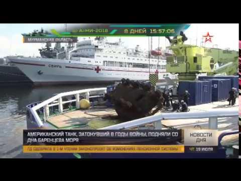 Американский танк времен ВОВ поднят со дна Баренцева моря