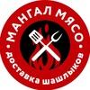 ДОСТАВКА ЕДЫ И ШАШЛЫКА ТЮМЕНЬ | #Мангал&Мясо