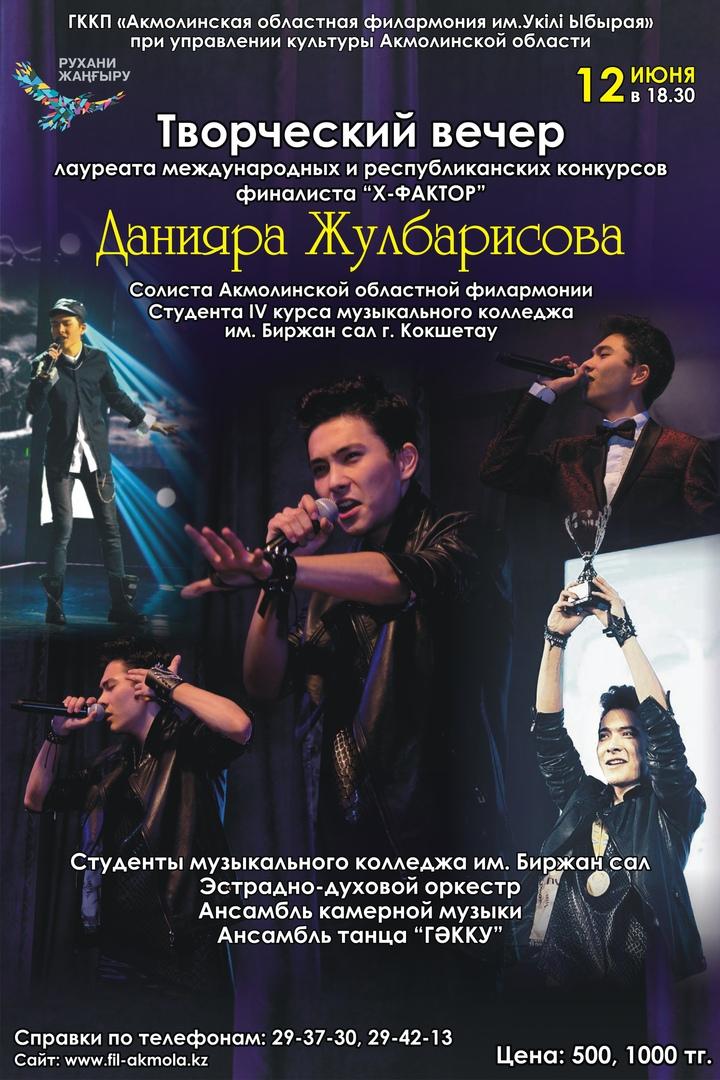 Творческий вечер Данияра Жулбарисова