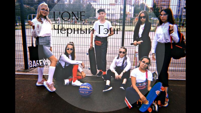 L' ONE - Чёрный умеет блестеть | choreo Lena Kapinos Gulnaz Shakirova |