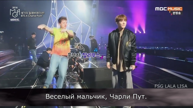 RUS SUB Рус саб BTS x Charlie Puth MGA 2018 Behind the scenes За кулисами
