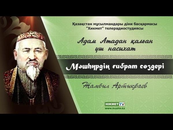 Адам Атадан қалған үш насихат - Мəшһүр Жүсіп Көпеев