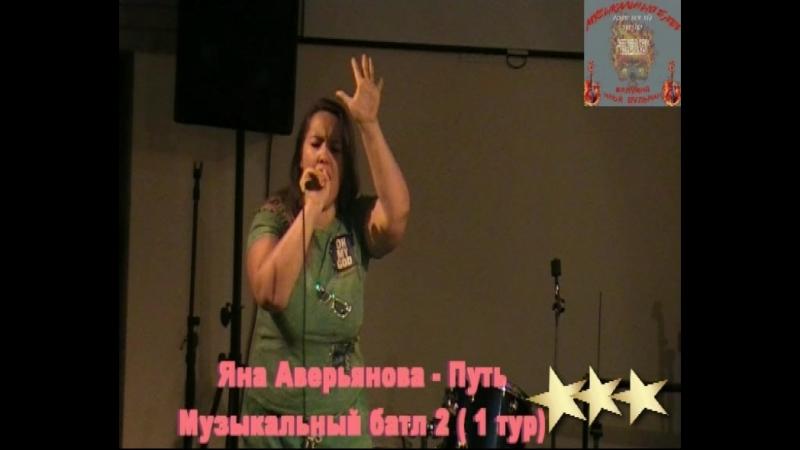 Яна Аверьянова - Путь (Музыкальный батл 2 - 1 тур)