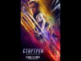 Стартрек: Бесконечность (Star Trek Beyond) #кино #трансляции