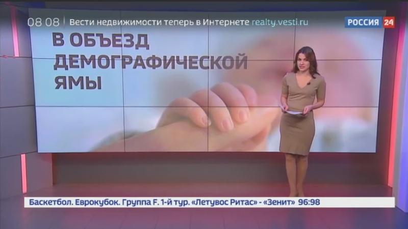 Новости на Россия 24 • Демографическая перезагрузка: на что теперь можно потратить материнский капитал?