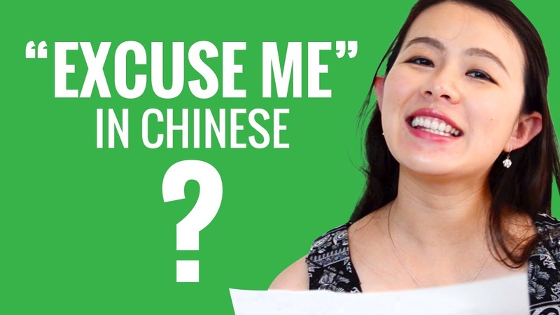 Ask a Chinese Teacher - How Do You Say Excuse Me in Chinese?