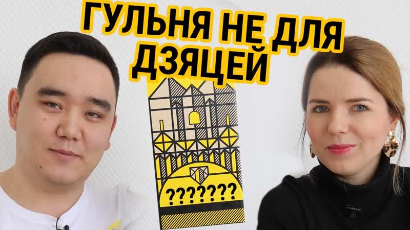НЕ ДАВАЙЦЕ ГЭТА ДЗЕЦЯМ _ РАСПАКОЎКА ЦАЦКІ З КРАМЫ SYMBAL.BY