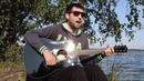 Песня Смысловых Галлюцинаций — Звезды 3000 | Русские рок песни под гитару | (cover by G.Andrianov)