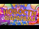 Новости Шарарама 13.08.18