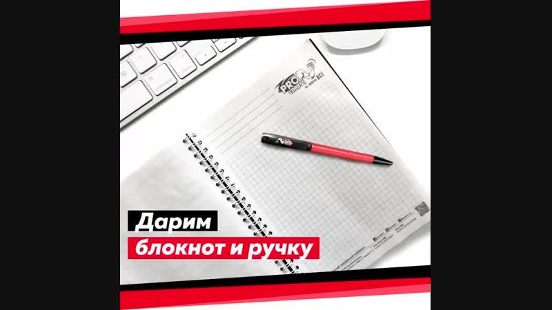 PROспорт | Дарим блокнот и ручку