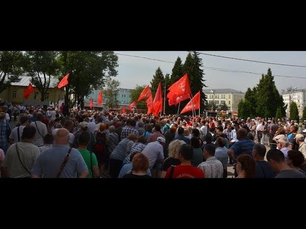 Митинг в городе-герое Смоленске против повышения пенсионного возраста
