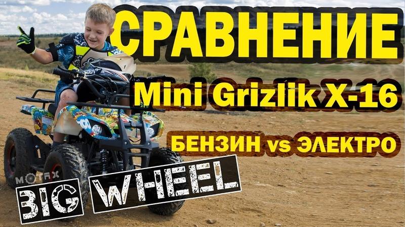 Обзор MiniGrizlik X-16 (Electro) 1000W BIG WHEEL Сравнение с бензиновой версией