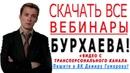 Правильная Постановка Целей вебинар Дениса Бурхаева скачать торрент бесплатно$