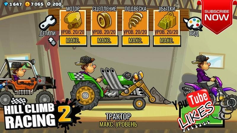 Трактор на максималках (Hill Climb Racing 2 v1.19.4)