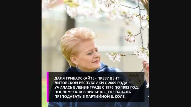 Женщины президенты