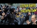 Путинские опричники боятся гнева народа после смены режима