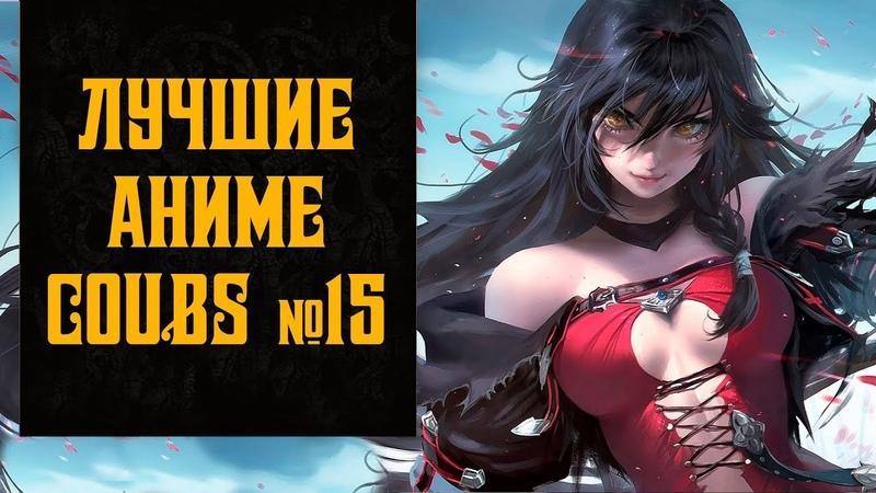 15й выпуск лучших аниме кубиков!