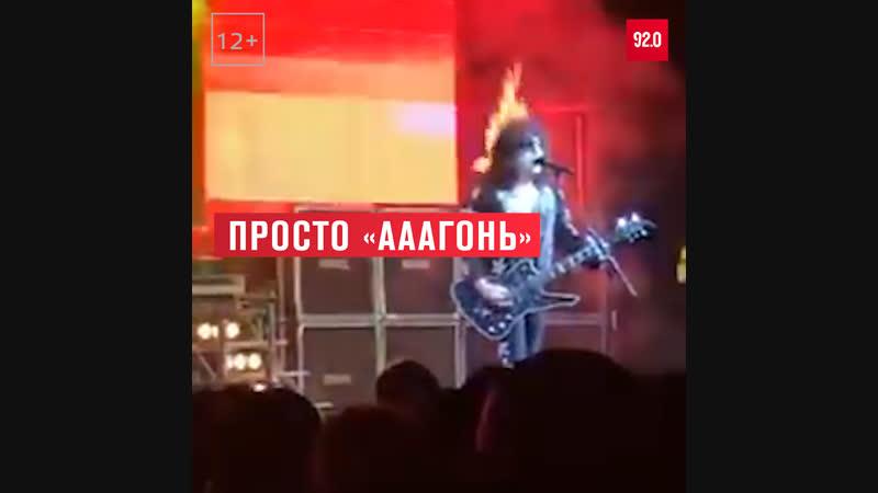Волосы двойника Стэнли загорелись во время концерта