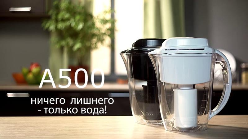 Мобильный гаджет для фильтрации воды J. SHMIDT A500