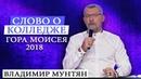 Владимир Мунтян о колледже Гора Моисея 2018
