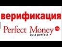 Perfect Money верификация кошелька как верифицировать Перфект Мани