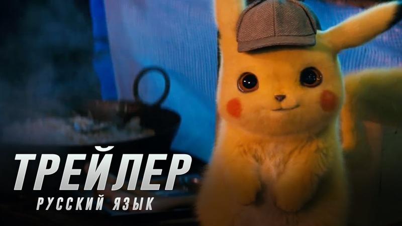 Покемон Детектив Пикачу — Официальный Русский Трейлер (2018) Flarrow Films