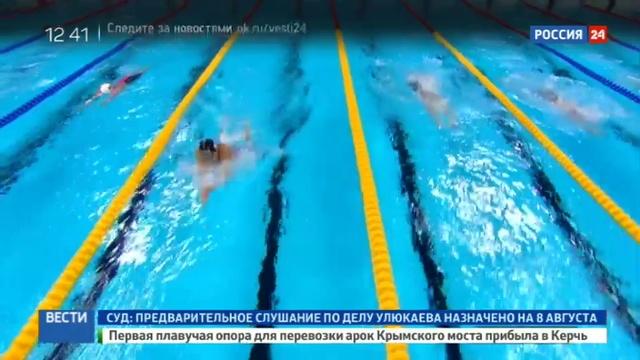Новости на Россия 24 • Юлия Ефимова пропустит Кубок мира по плаванию