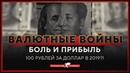 Хотите 100 рублей за доллар в 2019?! Валютные войны: боль и прибыль (Романов Роман)
