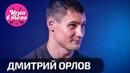 Орлов — об Овечкине, сломанном Кубке Стэнли и нищенских зарплатах русских тренеров