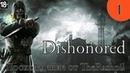 Прохождение Dishonored 1