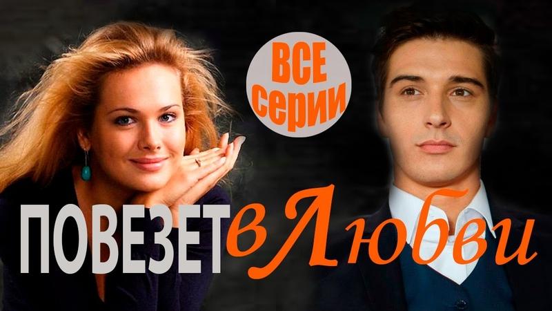 Шикарный фильм о настоящей любви Мелодрама Повезёт в любви русские мелодрамы