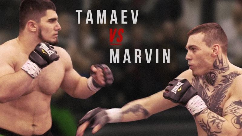 Асхаб Тамаев VS Филипп Марвин Полный Бой