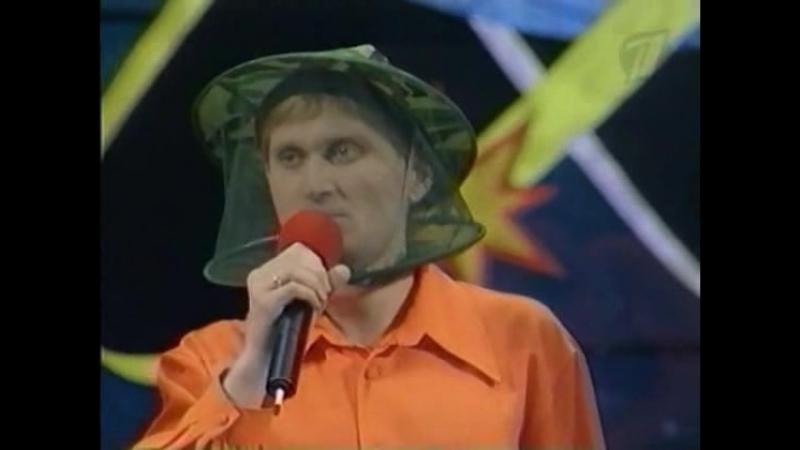 Уральские пельмени - Приветствие (КВН Высшая лига 2000. Первая 12 финала)