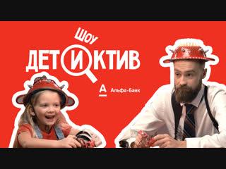 ДетИктив. Шокирующая правда о детстве Кшиштовского