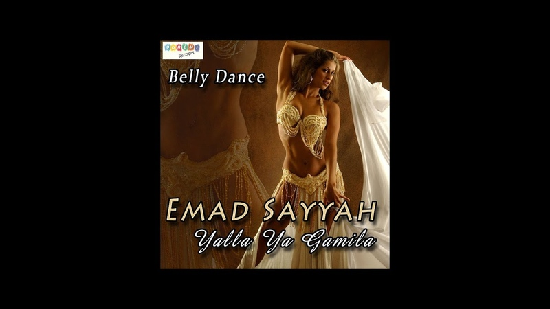 Emad Sayyah - Yalla Ya Gamila (Instrumental Version) [World Music]