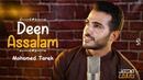 Deen Assalam دين السلام with lyrics mohamed tarek محمد طارق