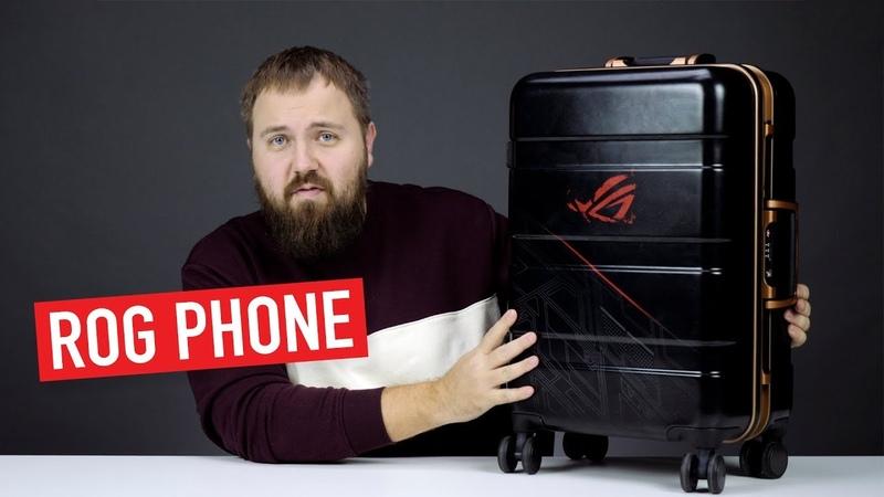 Большая распаковка: игровой смартфон ASUS ROG за ~150.000 руб. в чемодане