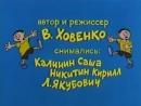 042 Ералаш www kinokopilka tv-42-eralash-ccr-scscscrp