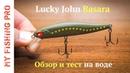 Воблеры Lucky John Basara Добротные середнячки из мира minnow